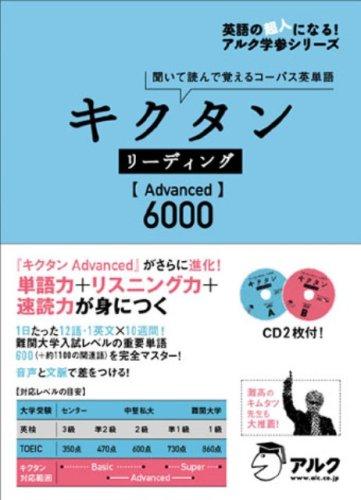 キクタンリーディングAdvanced6000 (英語の超人になる!アルク学参シリーズ)の詳細を見る