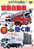 緊急自動車・働く車[PDVD-043][DVD] 製品画像