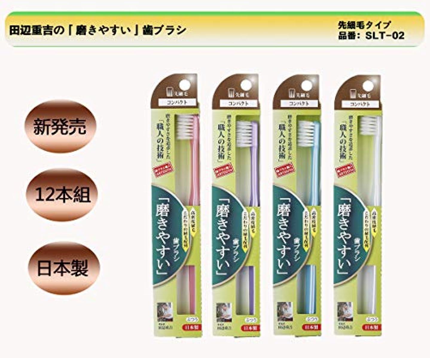 一節米ドルではごきげんよう歯ブラシ職人 Artooth® 田辺重吉  日本製 磨きやすい歯ブラシ 奥歯まで先細毛SLT-02 (12本入)