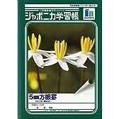 ショウワノート ジャポニカ学習帳 5mm方眼 JL-80