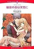 秘密の恋は突然に (エメラルドコミックス ロマンスコミックス) 画像