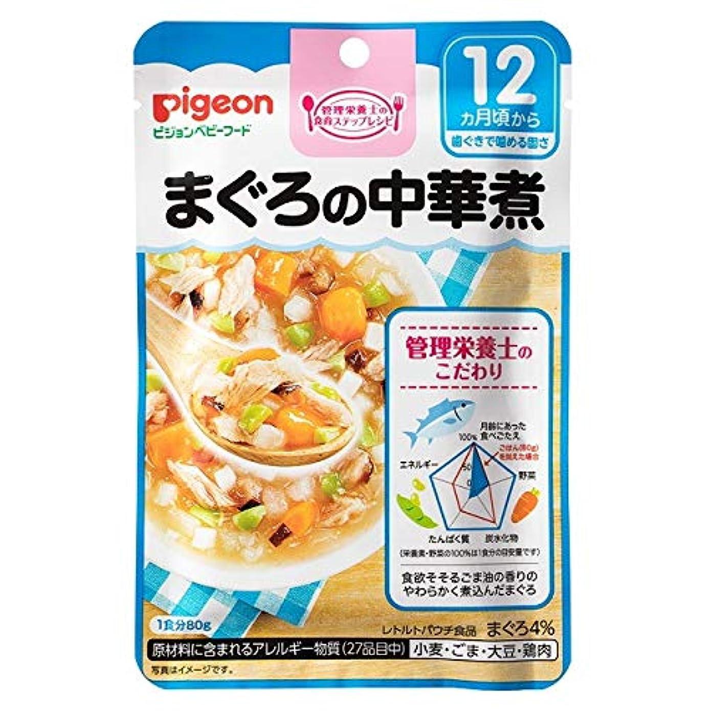 ピジョン 食育レシピ まぐろの中華煮 80g【3個セット】