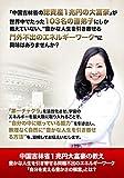 Amazon.co.jp中国吉林省一兆円大富豪の教え豊かな人生を引き寄せる門外不出のエネルギーワーク「自分を変える豊かさの極意」とは?