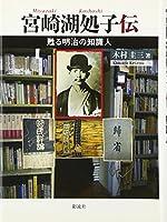 宮崎湖処子伝―甦る明治の知識人