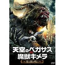 天空のペガサスvs魔獣キメラ ~光と闇の戦い~ [DVD]
