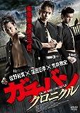 ガチバン クロニクル [DVD]