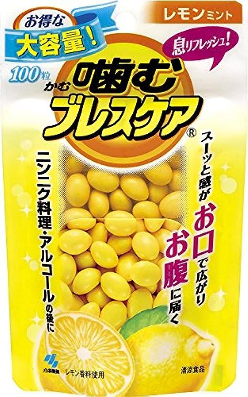 浅い腐食する生物学噛むブレスケア 息リフレッシュグミ レモンミント パウチタイプ お得な大容量 100粒