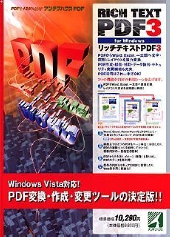 リッチテキストPDF 3 for Windows