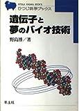 遺伝子と夢のバイオ技術 (ひつじ科学ブックス)