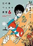 江の島ワイキキ食堂(6) (ねこぱんちコミックス)