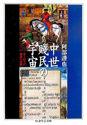 中世賎民の宇宙―ヨーロッパ原点への旅 (ちくま学芸文庫)の詳細を見る