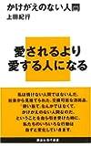 かけがえのない人間 (講談社現代新書)
