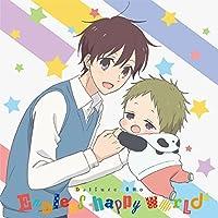 TVアニメ『学園ベビーシッターズ』OP主題歌「Endless happy world」(アニメ盤)