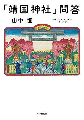 「靖国神社」問答 (小学館文庫)