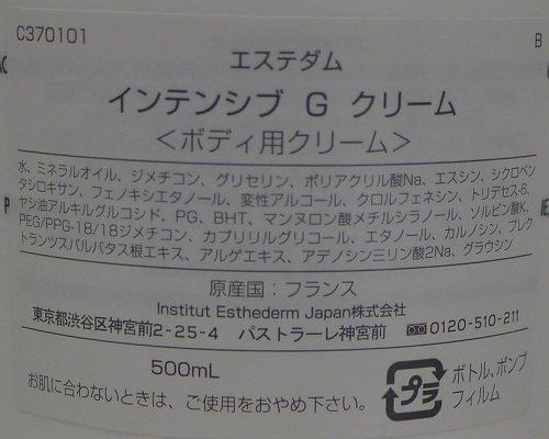 エステダム(ESTHEDERM)インテンシブ G クリーム 業務用 500ml(ボディ用クリーム)