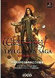 ウィザードリィ リルガミン サーガ 公式ガイドブック (ローカスナビブックシリーズ) 画像