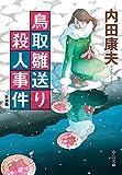 鳥取雛送り殺人事件 新装版 (中公文庫)