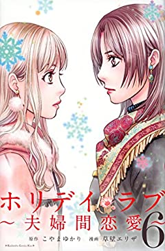ホリデイラブ~夫婦間恋愛~の最新刊