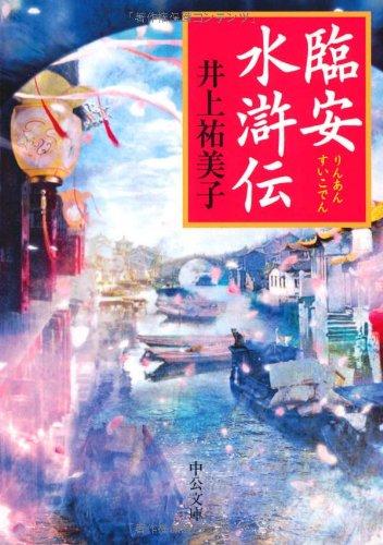 臨安水滸伝 (中公文庫)の詳細を見る