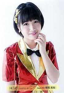 HKT48 公式生写真 しぇからしか! 会場限定 【朝長美桜】