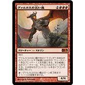 MTG [マジックザギャザリング] ヴァルカスの災い魔[神話レア] /M14-151-SR シングルカード
