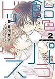 飴色パラドックス(2) (ディアプラス・コミックス)