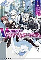 VRMMOはウサギマフラーとともに。 1 (HJ NOVELS)