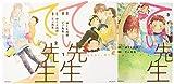てぃ先生 コミック 1-3巻セット (MFコミックス フラッパーシリーズ)