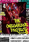 オメガバースプロジェクト シーズン6-4 (POE BACKS)