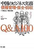 中国のビジネス実務 債権管理・保全・回収Q&A100 (★中国債権は、事前の予防・診断・発見が全てを制す!★) 画像