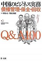 中国のビジネス実務 債権管理・保全・回収Q&A100 (★中国債権は、事前の予防・診断・発見が全てを制す!★)