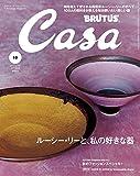 Casa BRUTUS (カーサ・ブルータス) 2015年 10月号 [ルーシー・リーと私の好きな器] [雑誌]