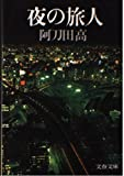 夜の旅人 (文春文庫)