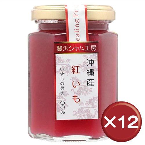 贅沢ジャム工房 沖縄産紅いも 12個セット