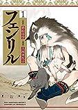 フェンリル(1) (ビッグガンガンコミックス)