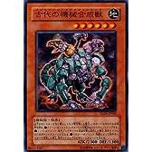 【シングルカード】遊戯王 古代の機械合成獣(アンティークギアガジェルキメラ) SD10-JP002/ノー