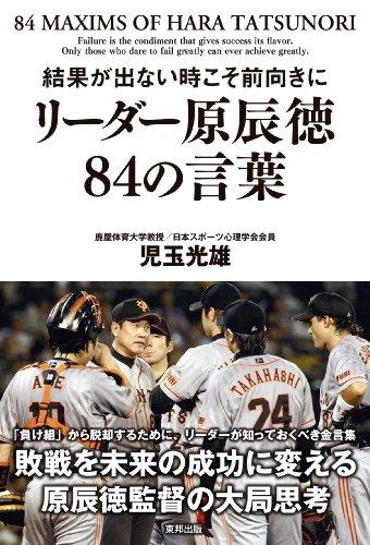 結果が出ない時こそ前向きにリーダー原辰徳84の言葉