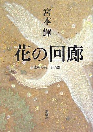 花の回廊—流転の海〈第5部〉