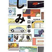 しみ (毎日新聞出版)