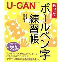 U-CANのもっと! ボールペン字練習帳
