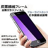 iphone7plus/iphone8plus ガラスフィルム ブルーライトカット Miyosa 炭素繊維 3D全面 強化ガラス 液晶保護フィルム 【日本旭硝子製】 極薄0.2mm 「角割れ」防ぎ/高透過率/硬度9H/指紋防止/自動吸着/飛散防止 (ブラック) 画像