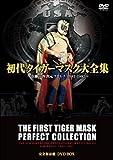初代タイガーマスク大全集~奇跡の四次元プロレス1981-1983~完全保存盤 DVD...[DVD]