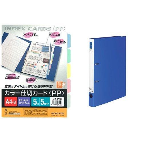 コクヨ ファイル 仕切カード セット シキ-P30 フ-URF430B