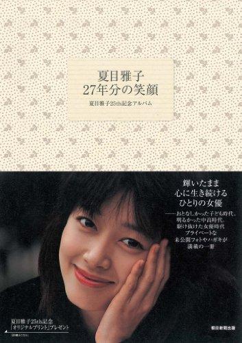 夏目雅子27年分の笑顔の詳細を見る