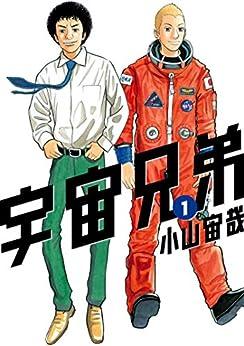 [小山宙哉]の宇宙兄弟(1) (モーニングコミックス)