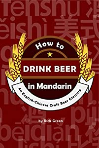 How to Drink Beer in Mandarin: An English-Chinese Craft Beer Glossary (2nd Edition) (English Edition)