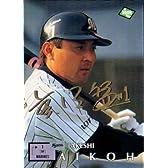 BBM1995 ベースボールカード サインパラレル No.622 愛甲猛