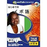 Talk Now! はじめてのイボ語