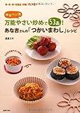 あな吉さんの「つかいまわし」レシピ―ゆるベジ流万能やさい炒めで53品!