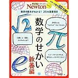 Newtonライト『数学のせかい 教養編』 (ニュートンムック)